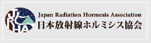 日本放射線ホルミシス協会
