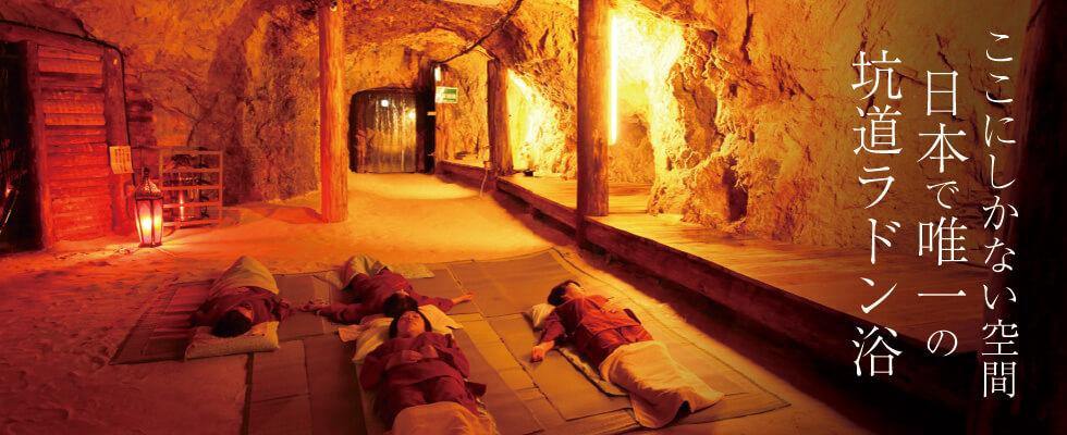 ここにしかない空間、日本で唯一の坑道ラドン浴施設'富栖の里'