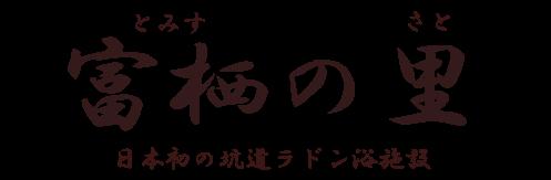 姫路市で日本唯一の天然坑道ラドン浴ができる施設「富栖の里」